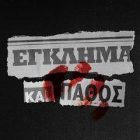 egklhma_kai_pathos